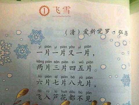 乾隆一生作诗4万首,唯有一首入选小学教科书,说出来你可能不信