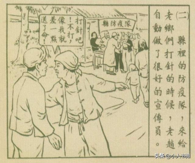 可怕的苍蝇-选自《连环画报》1951年7月第四期 吴金隆 画