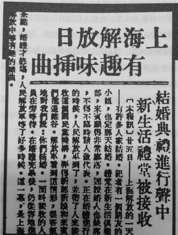 上海解放70周年|枪炮声中,让婚礼进行到底