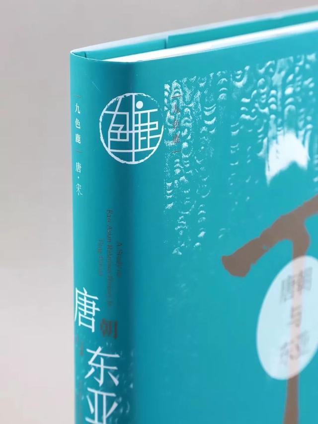 唐朝与东亚丨九色鹿新书推荐
