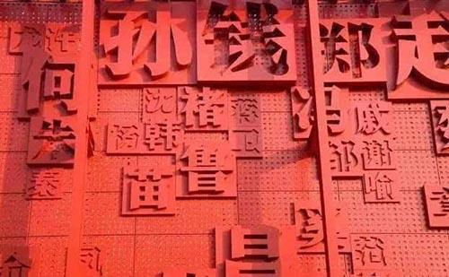 中国古代文字避讳的故事